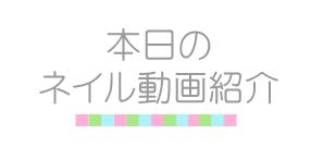 ネイル動画紹介